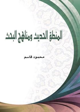 تحميل كتاب دراسات في المنطق الحديث ومناهج البحث