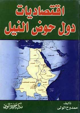 تحميل كتاب إقتصاديات دول حوض النيل بصيغة PDF