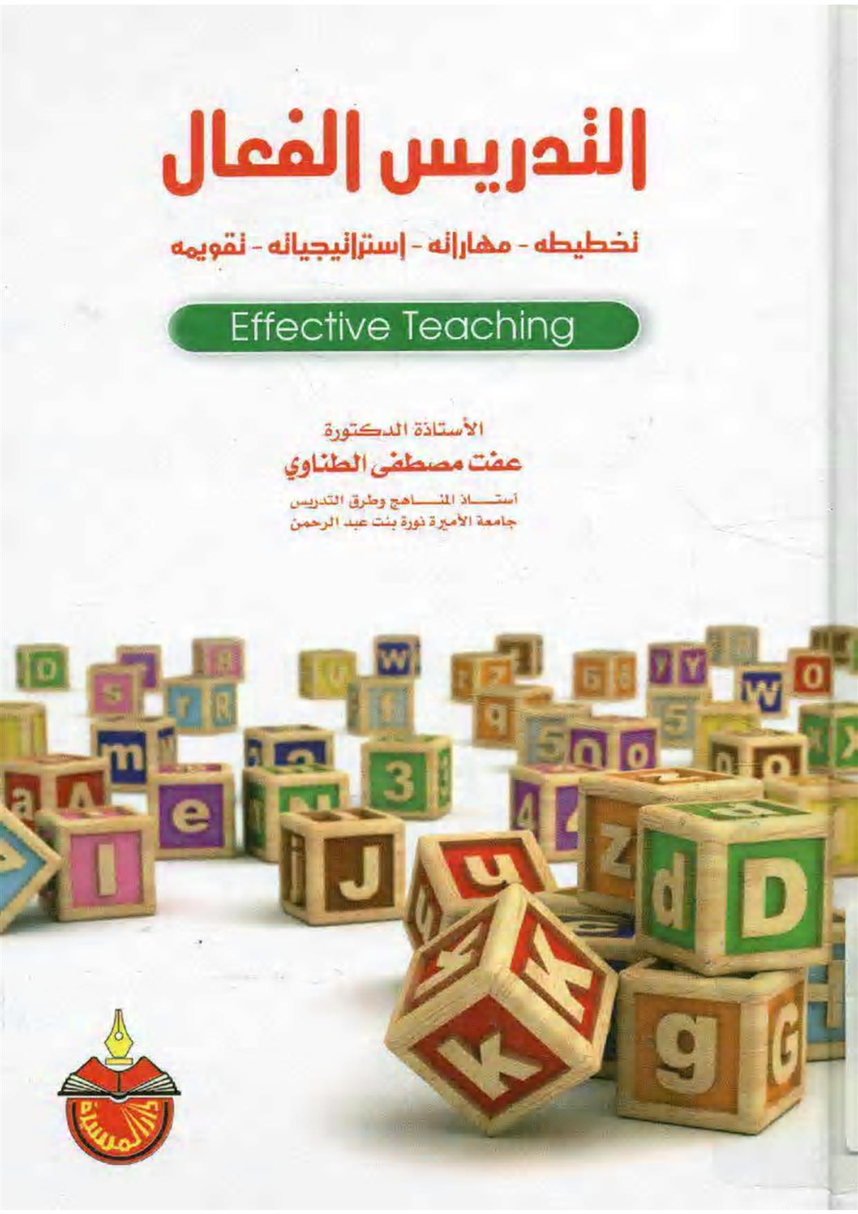 تحميل كتاب التدريس والتفكير بصيغة