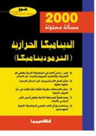 تحميل كتاب 2000 مسألة محلولة في الديناميكا الحرارية (الترموديناميكا)