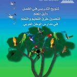 كتاب دليل المعلم لتحسين طرق التعليم والتعلم في مدارس الوطن العربي.pdf