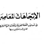 تحميل كتاب الإتجاهات المعاصرة في تدريس اللغة العربية واللغات الحية الأخرى لغير الناطقين بها pdf