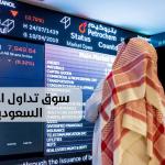 سوق تداول الأسهم في السعودية