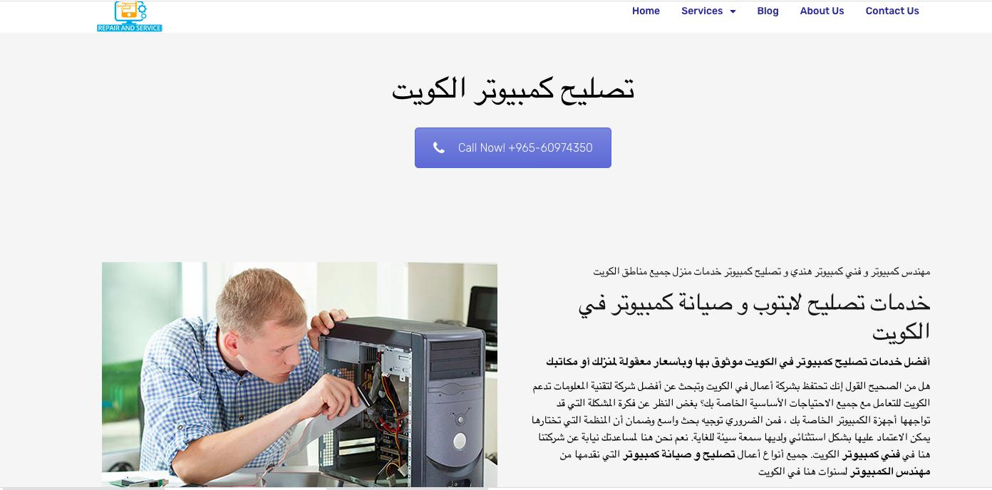 فني كمبيوتر في الكويت
