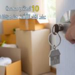 10  نصائح مهمة عند نقل الأثاث من مكان لآخر