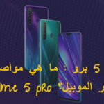 ريلمى 5 برو : ما هي مواصفاتrealme 5 proوسعر الموبيل؟