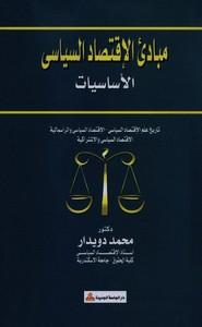 تحميل كتاب مبادئ الاقتصاد السياسي