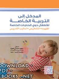 تحميل كتاب مهارات التدريس لمعلمي ذوي الاحتياجات الخاصة