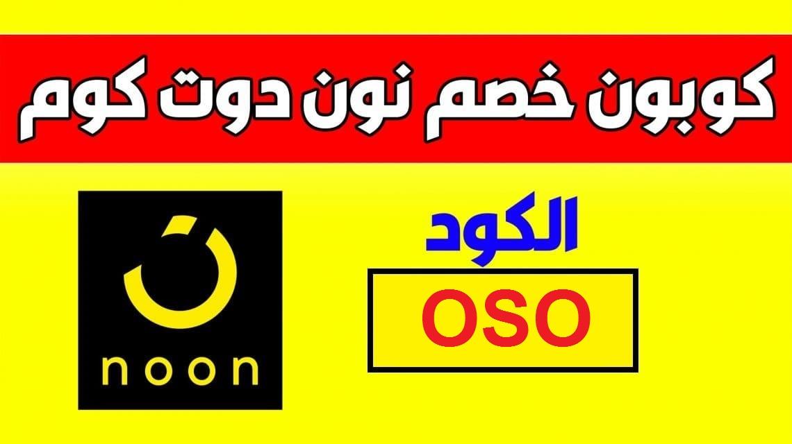 كوبون تخفيض نون للشراء بسعر مميز من مصر والسعودية