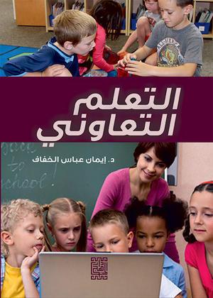 تحميل كتاب التعلم والتعليم التعاوني بصيغة PDF