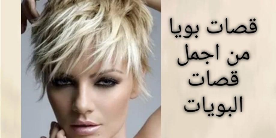 سريحات شعر بوي: صور ومقاطع فيديو بخيارات جريئة ولمسات أنيقة لجميع السيدات