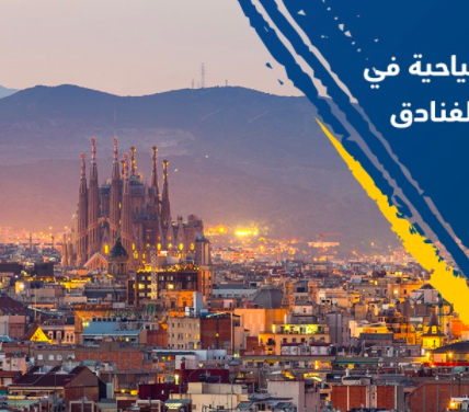 أجمل الأماكن السياحية في برشلونة وأفضل الفنادق