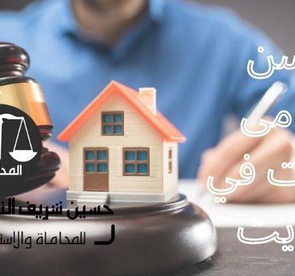 أحسن محامى عقارات في الكويت